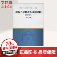 结构力学精讲及真题详解(第2版) 中国建筑工业出版社