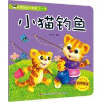 经典故事小影院小猫钓鱼 吉林美术出版社