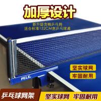 20180329022716667乒乓球网架含网伸缩便携式兵乓球球台拦网乒乓球桌网子