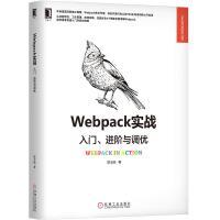 Webpack实战:入门、进阶与调优 机械工业
