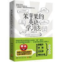 【新书店正版】笨苹果的英语学习法,马晓佳,湖南文艺出版社9787540462437