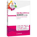 【现货】3ds Max 2012中文版基础教程 王海英,詹翔 编 9787115336491 人民邮电出版社