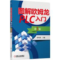 图解欧姆龙PLC入门(第3版)(文字精炼,通俗易懂,内容丰富,分析详细、清晰。)
