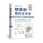 《坎贝尔骨科手术学――第6卷:创伤骨科》(第13版,典藏版)