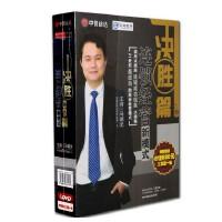 连锁经营新模式:决胜篇/特别赠送工具盘一张(6DVD/软件) 马瑞光主讲 企业学习光盘