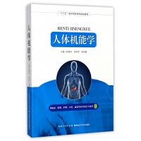 人体机能学(供临床影像护理口腔康复等医学相关专业用十三五医学高职高专规划教材)