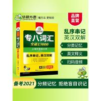 华研外语 专八词汇 世界图书出版公司