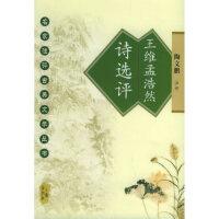 王维孟浩然诗选评,陶文鹏 注评,三秦出版社9787806288177