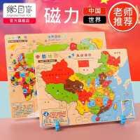 中��地�D拼�D磁性世界�和�益智玩具智力�_�l3-4-6�q8女孩男孩�e木
