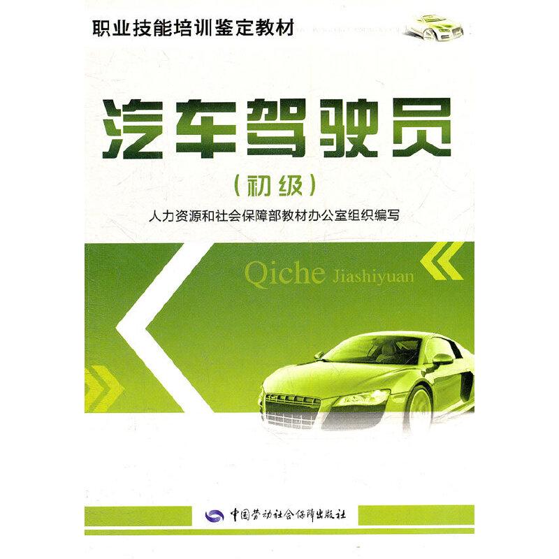 汽车驾驶员(初级)——职业技能培训鉴定教材 必不可少的考证和自学书籍!权威编写,鉴定专用,命题依据,实用性强