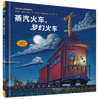 蒸汽火车,梦幻火车