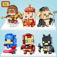 小颗粒积木儿童拼装组装英雄人偶微钻迷你益智玩具男孩