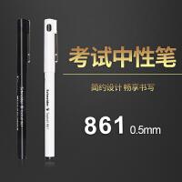 德国施耐力德天文化学生考试签字笔中性笔861黑走珠笔 0.5mm