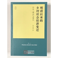 正版 天下 明清以来的乡村社会经济变迁 历史 理论与现实 共3册 黄宗智著 法律出版社 9787511853745