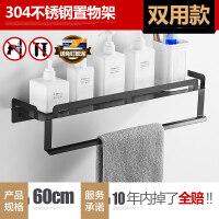 免打孔壁挂浴室黑色置物架卫生间304不锈钢洗澡间厕所收纳淋浴房