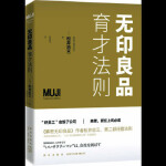 【新书店正版】无印良品育才法则 (日) 松井忠三,吕灵芝 新星出版社