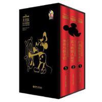 【正版全新直发】米老鼠黑白经典漫画:90周年双语限量珍藏版 华特.迪士尼(香港)有限公司 9787562855460