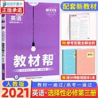 教材帮英语选择性必修第三册 人教版新教材高二英语选修3