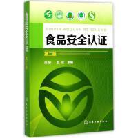食品安全认证(第2版) 张妍,赵欣 主编