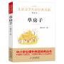 草房子(赏读本) 北京教育出版社