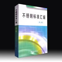 不锈钢标准汇编(第4版)2017年出版 9787506684293
