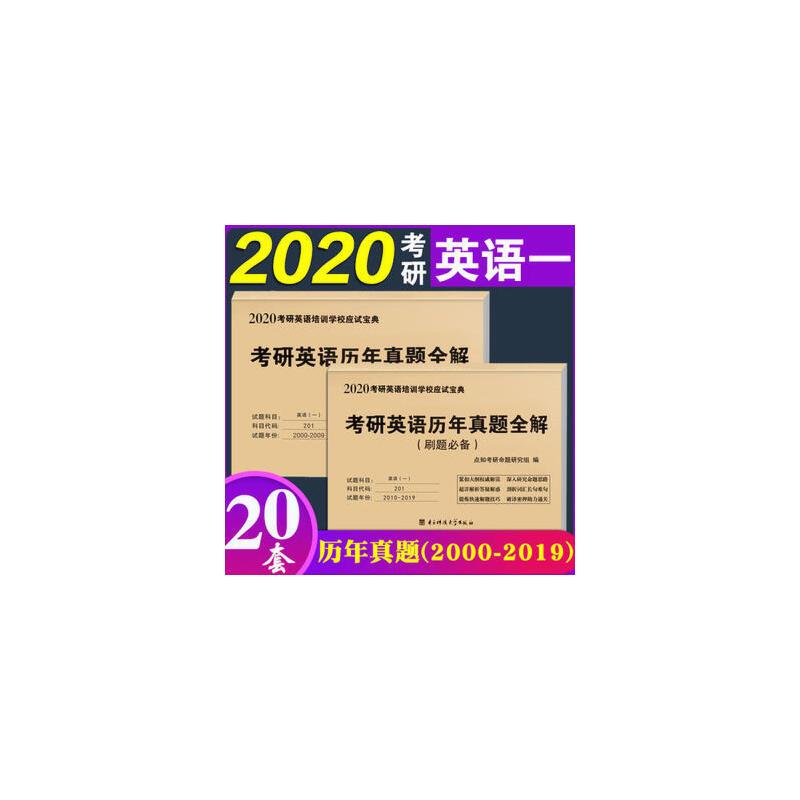 2020考研真题 考研英语(一)历年真题全解2020年考研英语培训学校应试宝典(刷题必备) 20年真 正版书籍 限时抢购 当当低价 团购更优惠 13521405301 (V同步)