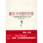 藏在书包里的玫瑰――校园性问题访谈实录(全本),孙云晓,张引墨,漓江出版社9787540744526