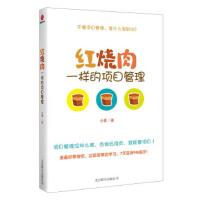 红烧肉一样的项目管理,云倩,北京联合出版公司9787550215924