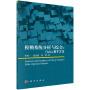 正版-H-模糊系统分析与综合:Delta算子方法 李鸿一 等 9787030458841 科学出版社 枫林苑图书专营店