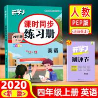 课时同步练习册四年级上册英语人教pep版