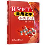 化学化工常用软件实例教程(彭智)