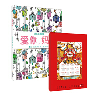 爱你,妈妈+鼠年大吉草稿本(套装共2册)