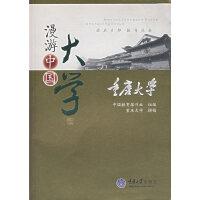 漫游中国大学――重庆大学