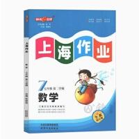 上海作业 数学 7/七年级下