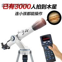 天文望远镜专业深空高倍高清夜视全自动观星学生DS-20081