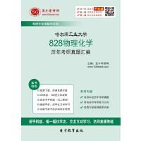 哈尔滨工业大学828物理化学历年考研真题汇编.