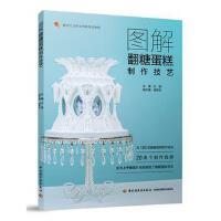 图解翻糖蛋糕制作技艺 王波 中国轻工业出版社 9787518418763
