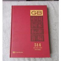 中国国家标准汇编 514 GB27849~27887(2011年制定) 9787506669610 中国标准出版社 中