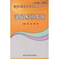 【二手旧书9成新】泌尿系统疾病 秦英,杨君 中国中医药出版社 9787802313996