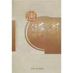 唐传奇叙事,江守义,安徽人民出版社9787212029937