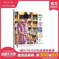 【驰创图书】暖男MASA的幸福点心 (加)MASA 著作 饮食营养 食疗生活 限购【正版书籍】
