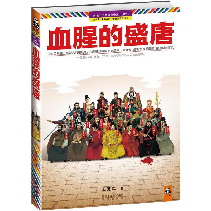 血腥的盛唐 让中国历史上著名的主角们,为您讲述中华民族历史上辉煌、璀璨也黑暗、血腥的朝代。读客熊猫君出品