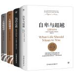 经典心理学套装:自卑与超越+乌合之众+人性的弱点+人性的优点(套装共4册)