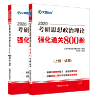 文都教育 蒋中挺 2020考研思想政治理论强化通关800题