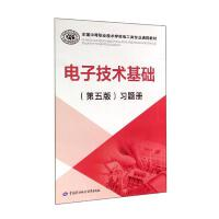 电子技术基础(第5版)习题册 郭?