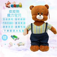 儿童宝宝智能毛绒早教机娃娃会说话的玩偶公仔玩具可充电 皮皮熊 魔力宝贝
