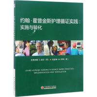 约翰・霍普金斯护理循证实践 中国经济出版社