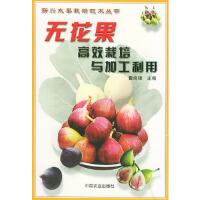无花果高效栽培与加工利用――新兴水果栽培技术丛书,曹尚银,中国农业出版社9787109074972