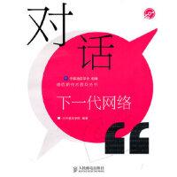 【二手旧书9成新】对话下一代网络 中国通信学会 组编,中兴通迅学院著 9787115224811 人民邮电出版社