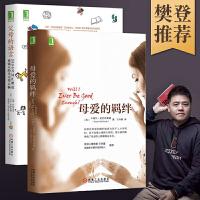 两册樊登育儿书籍 母爱的羁绊父母的语言套装 亲子育儿家庭教育手册 学习型大脑 语言教育启蒙书 激发儿童创造力情商培养书籍